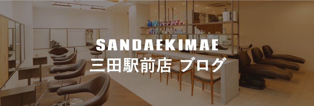 三田駅前店 ブログ