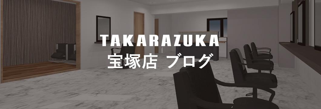 宝塚店 ブログ